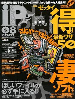 iP2007年8月号表紙